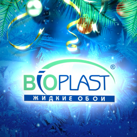 Праздничный рекламный видеоролик от компании Bioplast с 3D-анимацией