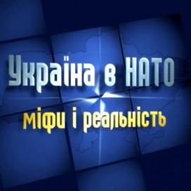 Фильм «Україна в НАТО: міфи і реальність»